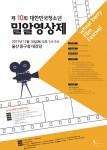 제10회 대한민국 청소년 밀알영상제 안내 포스터