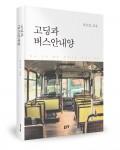 고딩과 버스안내양, 김옥권 지음, 좋은땅 출판사, 556쪽, 1만7000원