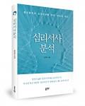 심리서사분석, 윤지원 지음, 좋은땅 출판사, 280쪽, 1만8000원