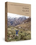 부엌에서 인도까지, 임순월 지음, 좋은땅 출판사, 420쪽, 1만3000원
