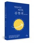 만들어진 테러범, 김현희, 신성국 외 3인 지음, 도서출판 공감, 232쪽, 1만5천원