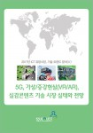 5G, 가상·증강현실 실감콘텐츠 기술 시장 실태와 전망 표지