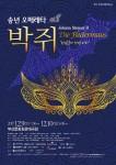 랜드오페라단이 송년 오페레타 박쥐를 개최한다. 사진은 송년 오페레타 박쥐 포스터
