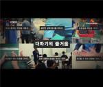 2017년 보건복지분야 사회복무요원 UCC 최우수상 수상작 박진훈 요원 더하기의 즐거움