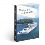 반값으로 다녀온 크루즈 여행, 권영희 지음, 498쪽, 1만7천원
