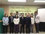 강남구청소년상담복지센터가 GKL 사회공헌재단과 함께하는 교육 공간 해솔을 개소했다