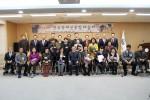 제30회 전국장애인종합예술제 참석 내빈과 수상자들이 기념 촬영을 하고 있다