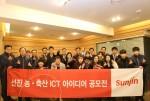 선진이 11월 30일 제2회 선진 농축산 ICT 아이디어 공모전의 최종 심사 및 시상식을 개최했다