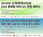 세미나허브가 12월 6~7일 양일간 2018년 신재생에너지와 ESS 융복합 비즈니스 전망 세미나 및 2018년 성공적인 태양광 발전사업을 위한 제반 교육 및 수익성 분석 세미나를 개최한다