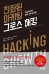 진화된 마케팅 그로스 해킹 표지