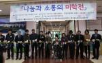 제10회 나눔과 소통의 미학전 개장식이 27일 열렸다. 참가한 내빈들이 테이프를 커팅하고 있다
