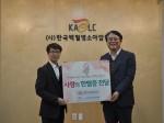 금천구 시설관리공단이 6일 한국백혈병소아암협회를 방문하여 헌혈증을 기부했다
