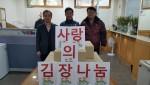 금천구 시설관리공단이 청소년들의 재능육성을 위한 사랑의 김장 나눔을 실시했다