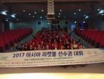 금천구민문화체육센터가 25~26일 2017년 아시아 라켓볼 선수권 대회를 개최했다