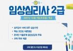 한국열린사이버대학교 평생교육원이 임상심리사 2급 과정을 12월 9일 개강한다