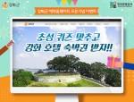 강화군 온라인 예약 홈페이지 오픈 기념 이벤트 포스터
