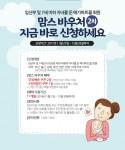 메가마트몰이 10월 19일부터 12월 26일까지 임산부 및 7세 이하 자녀를 둔 고객들에게 특별한 혜택을 주고자 맘스 바우처 무료 가입 행사를 진행한다