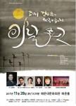김지호 한국 가곡의 밤 아날로그 포스터