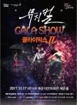 뮤지컬 갈라쇼 클라이막스Ⅱ 메인 포스터