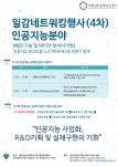 대전창조경제혁신센터가 22일과 29일 인공지능 사업화 4차 전문가 세미나 및 자문 DAY를 개최한다