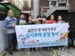 한국주거복지협회가 주거위기가구 임시주택을 운영한다