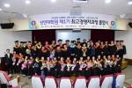 제1기 동명대학교 상인대학원 졸업식
