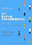 2017 청소년 아르바이트 근로 환경 개선을 위한 토론회 청소년 노동, 우리의 미래를 들여다보다 포스터
