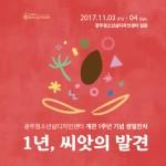 삶디센터가 개관 1주년을 맞아 생일잔치 1년, 씨앗의 발견을 개최한다