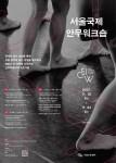 서울국제안무워크숍 포스터