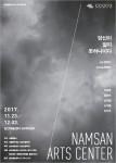 서울문화재단 남산예술센터가 2017년 시즌 프로그램 마지막 작품으로 당신이 알지 못하나이다를 11월 23일부터 12월 3일까지 무대에 올린다