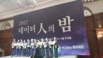 농림수산식품교육문화정보원이 11월 8일에 진행된 2017년 대한민국 데이터 품질대상에서 우수상을 수상했다