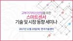 테크포럼이 23일 한국기술센터 16층 국제회의실에서 고부가가치 신산업을 위한 스마트센서 기술 및 시장 동향 세미나를 개최한다