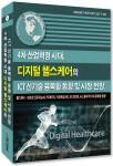 디지털 헬스케어 보고서 표지