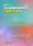 시립서울장애인종합복지관이 2017 드림페스티벌을 개최한다