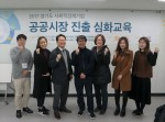 경기도 따복공동체지원센터와 브릿지협동조합이 공공시장 진출 심화교육 2차 과정을 개최했다