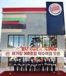 버거킹이 서울 약수역에 300호점을 개점했다