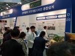 건국대학교 LINC+사업단이 교육부와 부산광역시가 주최하고 한국연구재단이 주관하는 2017 산학협력 EXPO에 전용 부스를 마련하고 각종 LINC+사업의 성과와 산학협력 성과들을 전시하고 있다