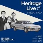 현대자동차가 18일 오후 2시 현대 모터스튜디오 고양 다목적홀에서 지난 50년의 역사를 토대로 고객들과 소통하는 토크 콘서트 헤리티지 라이브를 진행한다