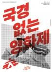 국경없는영화제 2017이 12월 1일부터 3일까지 3일간 아트하우스 모모에서 개최된다. 사진은 영화제 포스터