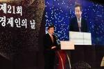 중소벤처기업부와 한국여성경제인협회가 11월 3일 JW메리어트호텔에서 제21회 여성경제인의 날 기념행사를 개최하였다