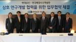 현대상선이 한국해양수산개발원과 상호 연구개발 협력을 위한 업무협약 체결 서명식을 3일 개최했다