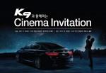 기아자동차가 K9 멤버십 고객을 대상으로 영화 상영, 영화 OST 콘서트, 만찬 행사를 진행하는 K9 시네마 인비테이션 이벤트를 진행한다