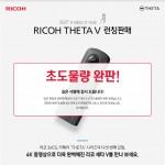 리코펜탁스 한국 공식 수입사 세기P&C가 리코 세타V가 초도물량 완판을 기록했다