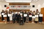 2017, 제13회 에이즈 예방 광고 공모전 수상자들