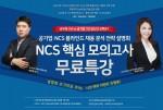 종로국가정보학원이 공기업 블라인드·합동채용·NCS 대비 설명회를 개최한다