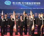 건국대가 11월 8일 코엑스 오디토리움에서 열린 제43회 국가품질경영대회에서 국가품질경영상 교육 부문에 선정돼 대통령표창을 수상했다