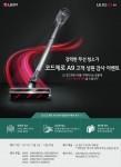 LG전자가 강력한 무선 청소기 A9 고객 성원에 보답하기 위해 10% 캐시백을 증정하는 이벤트를 진행한다