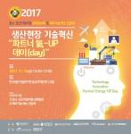 2017 생산현장 기술혁신 파트너 氣-UP day 포스터