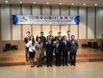 건국대학교 글로컬캠퍼스 지식컨텐츠연구소가 10월 30일부터 11월 5일까지 인문주간행사를 개최하였다