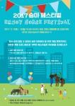 2017 승마 페스티벌이 11일부터 12일까지 양일간 일산 원마운트 건너편 부지에서 진행된다